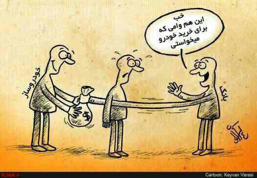 کاریکاتورهای خرید خودرو