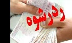 پیشنهاد رشوه ۱۰ میلیونی به مامور نیروی انتظامی در تبریز
