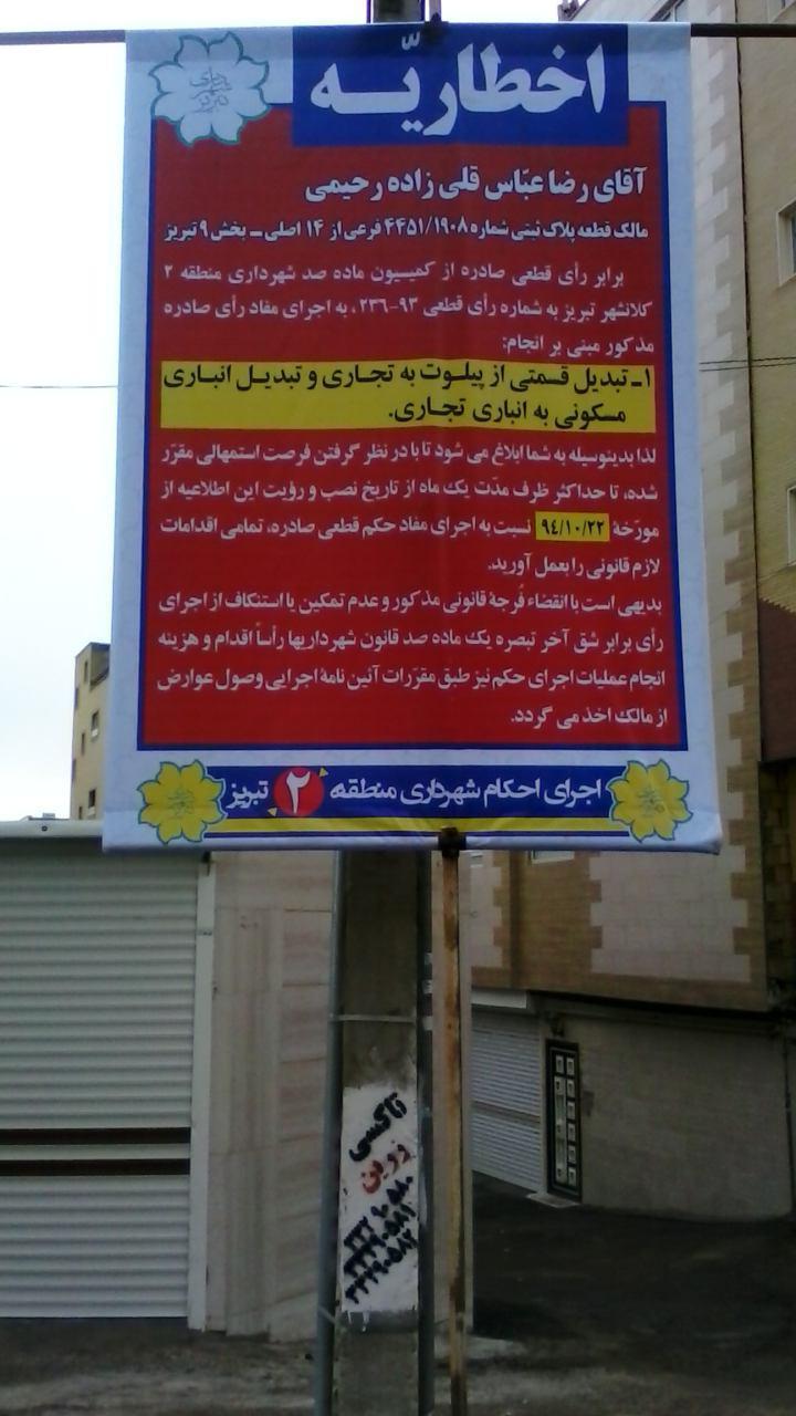 شهرداری تبریز و بازی با آبروی شهروندان + تصویر