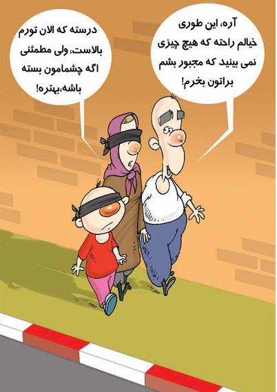 1363070492_caricature_persian-star_org_48