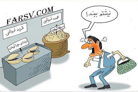 Caricature_Farsv-Com