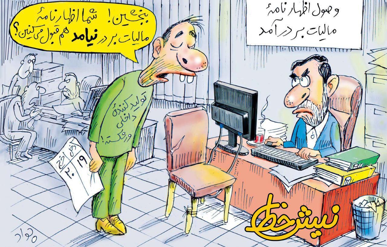 کاریکاتور مالیات بر درنیامد