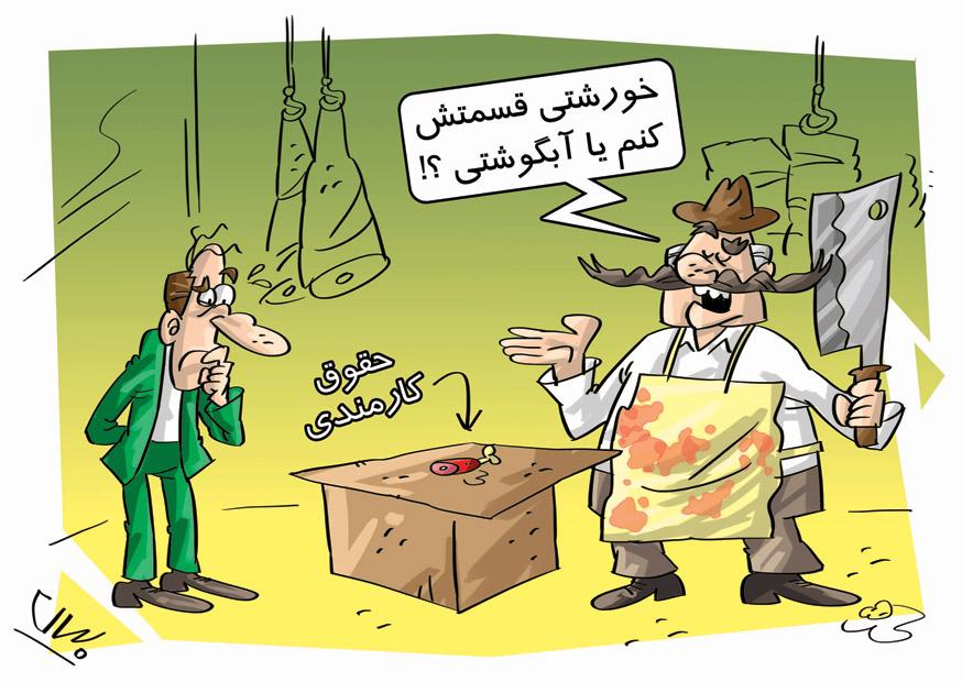 کاریکاتور حقوق