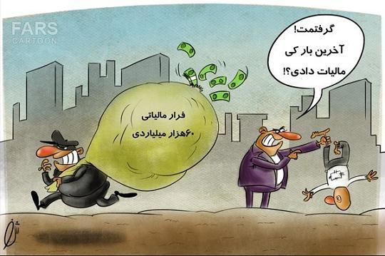 فرار مالیاتی / کاریکاتور