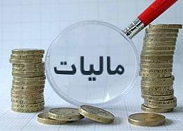 ایرانیها در ۵ ماه چقدر مالیات دادند؟