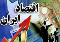 رتبه رقابتپذیری اقتصاد ایران در جهان ۷ پله ارتقا یافت
