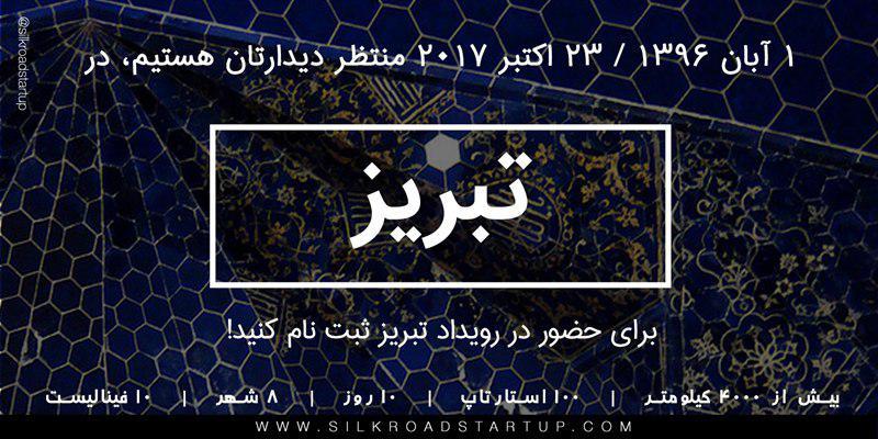 """تبریز میزبان رویداد استارت آپی """"جاده ابریشم"""" و سرمایه گذاران اروپایی"""
