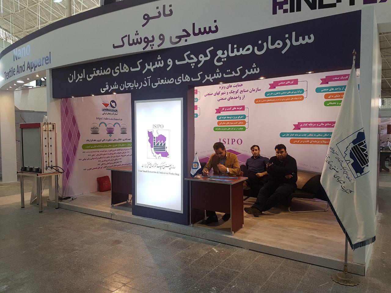 معرفی سازمان صنایع کوچک و شهرک های صنعتی ایران در نمایشگاه نوآوری و فناوری ربع رشیدی