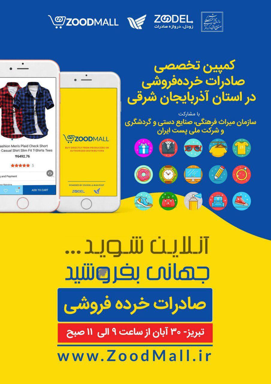 کمپین تخصصی صادرات خرده فروشی صنایع دستی برگزار می شود