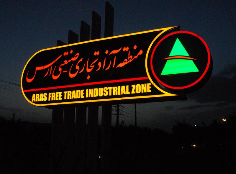 صادرات منطقه آزاد ارس به بیش از ۳۰ کشور