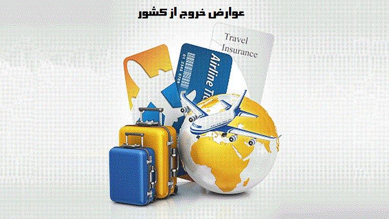 مبلغ عوارض خروج از کشور تعیین شد
