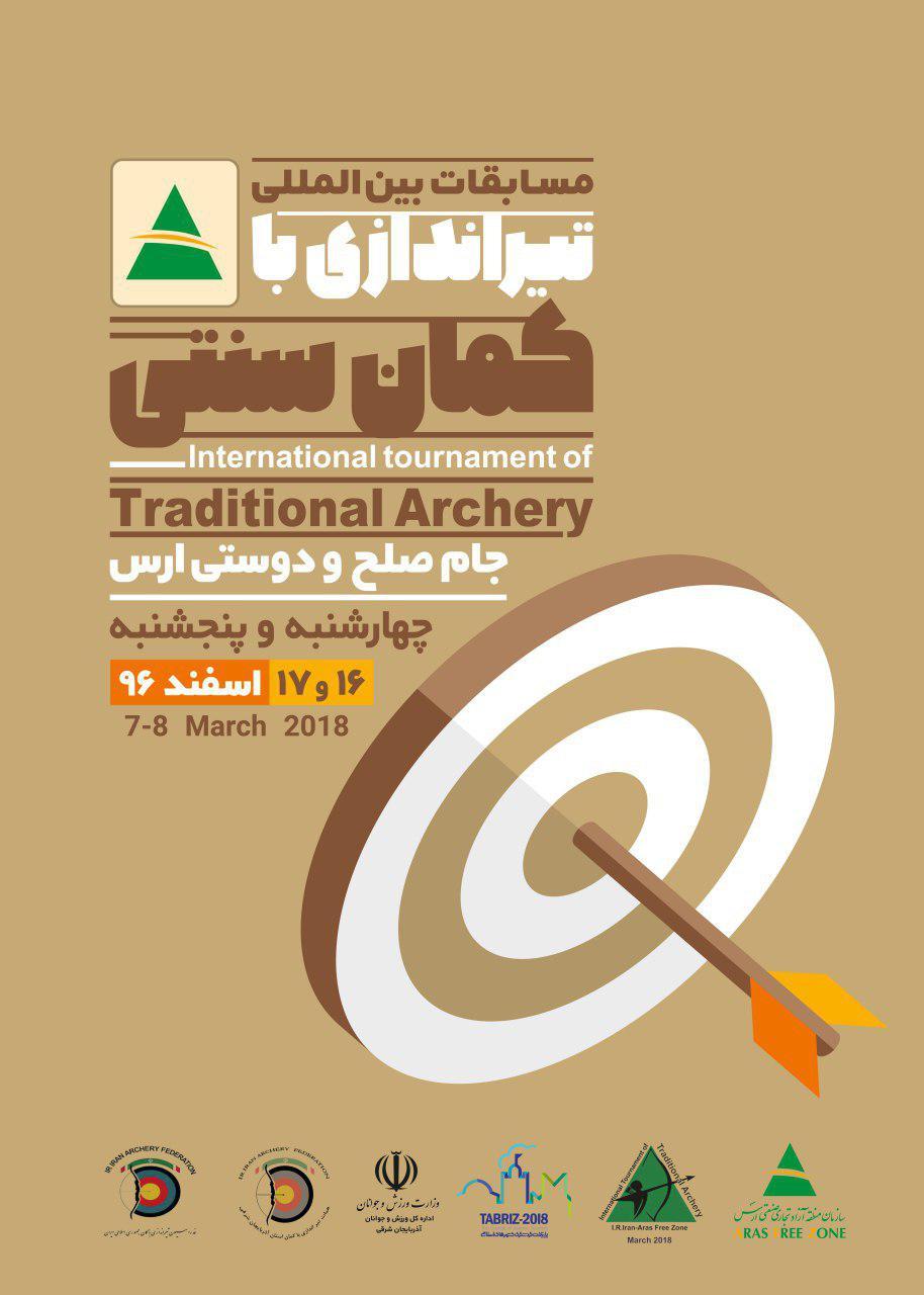 مسابقات بینالمللی تیراندازی با کمان در منطقه آزاد ارس
