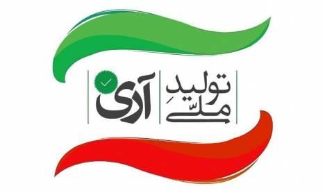 حمایت از کالای ایرانی نیازمند مشارکت عمومی است