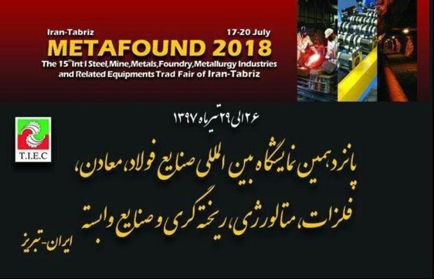 چهار نمایشگاه صنعتی تخصصی در تبریز گشایش یافت