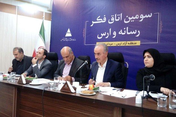 برگزاری سومین اتاق فکر رسانه و ارس در منطقه آزاد ارس