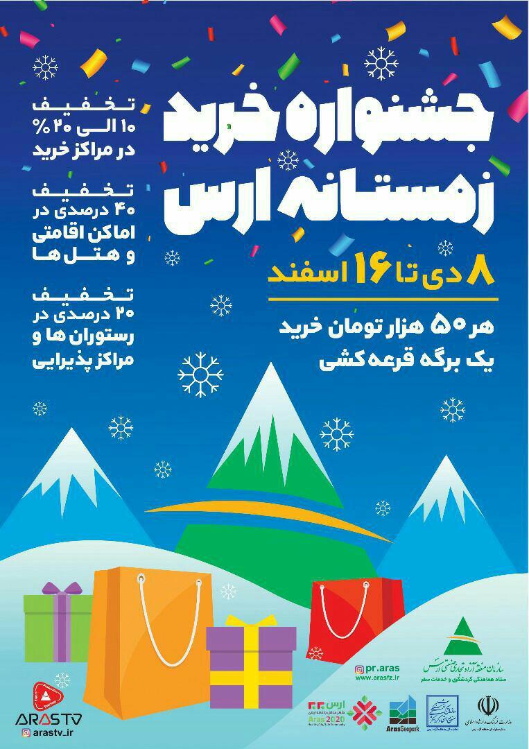 آغاز جشنواره خرید زمستانی ارس