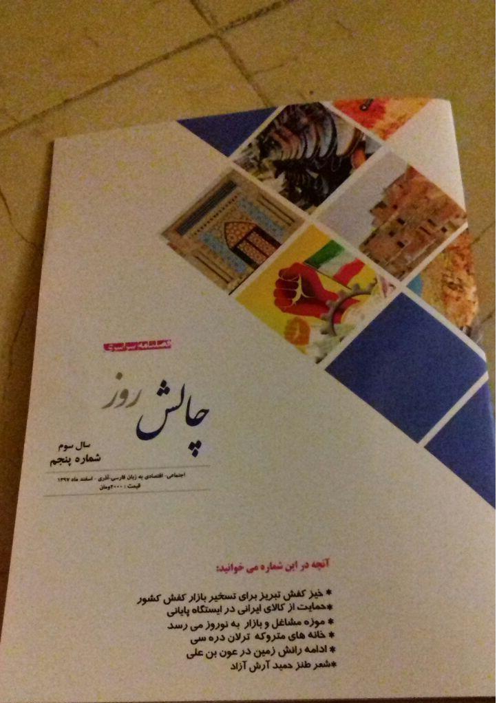 انتشار شماره جدید فصلنامه  دو زبانه وسراسری چالش روز