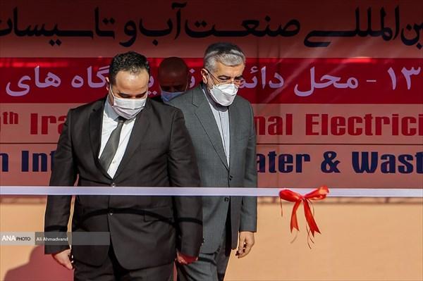 افتتاحیه نمایشگاه بین المللی آب و برق/تصاویر